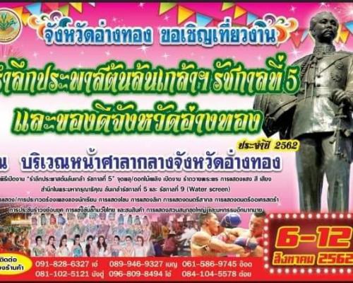 ขอเชิญเที่ยวงาน รำลึกประพาสต้นล้นเกล้าฯ รัชกาลที่ 5 และของดีจังหวัดอ่างทอง ประจำปี 2562 ระหว่างวันที่ 6-12 สิงหาคม 2562